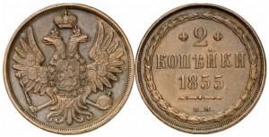 2 копейки 1855 года