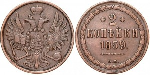 2 копейки 1859 года