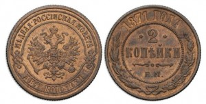 2 копейки 1871 года