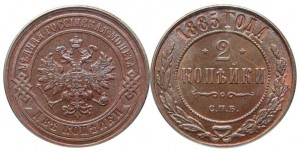 2 копейки 1885 года