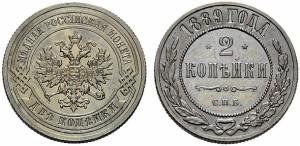 2 копейки 1889 года