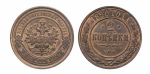 2 копейки 1890 года