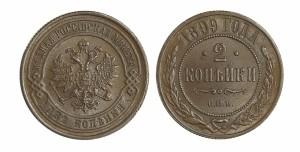 2 копейки 1899 года