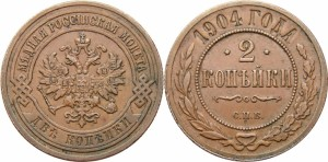 2 копейки 1904 года