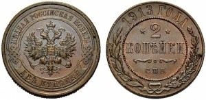 2 копейки 1913 года