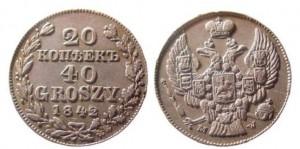 20 копеек - 40 грошей 1842 года