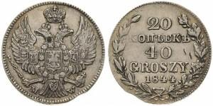 20 копеек - 40 грошей 1844 года