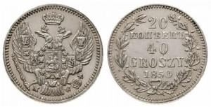20 копеек - 40 грошей 1850 года
