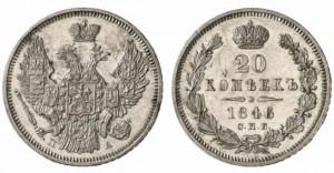 20 копеек 1846 года