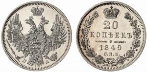 20 копеек 1849 года