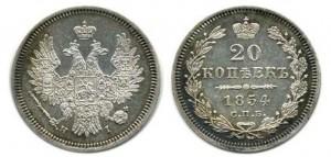 20 копеек 1854 года