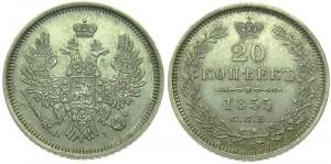 20 копеек 1855 года