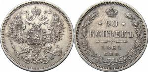 20 копеек 1861 года