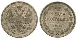 20 копеек 1871 года
