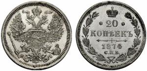 20 копеек 1874 года