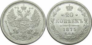 20 копеек 1875 года