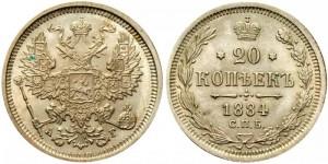 20 копеек 1884 года