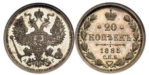 20 копеек 1885 года
