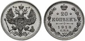 20 копеек 1913 года