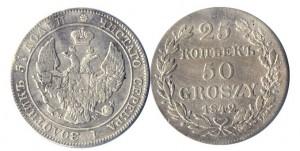 25 копеек - 50 грошей 1842 года