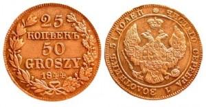 25 копеек - 50 грошей 1844 года