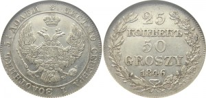 25 копеек - 50 грошей 1846 года