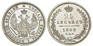 25 копеек 1850 года