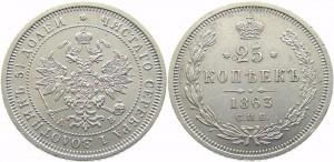25 копеек 1863 года