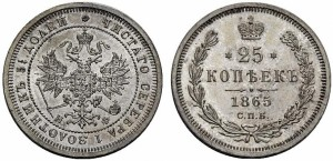 25 копеек 1865 года