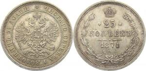 25 копеек 1871 года