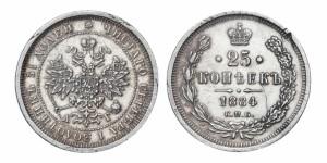 25 копеек 1884 года