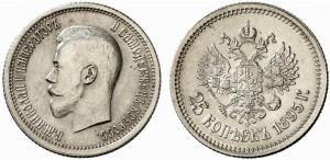 25 копеек 1895 года