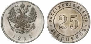 25 копеек 1911 года