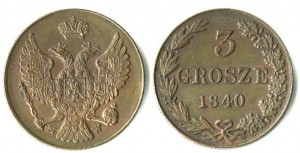 3 гроша 1840 года