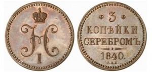 3 копейки 1840 года