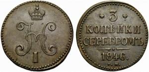 3 копейки 1846 года