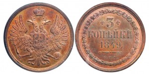3 копейки 1849 года