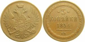 3 копейки 1856 года