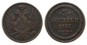 3 копейки 1857 года