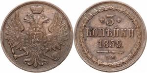 3 копейки 1859 года