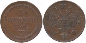 3 копейки 1863 года