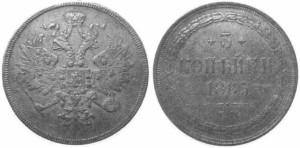 3 копейки 1865 года