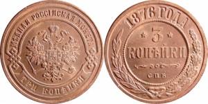 3 копейки 1876 года