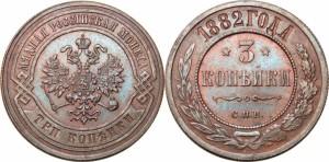 3 копейки 1882 года