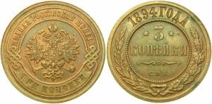 3 копейки 1894 года