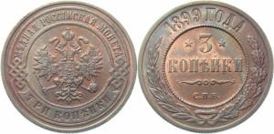 3 копейки 1899 года