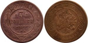 3 копейки 1904 года