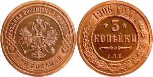3 копейки 1906 года