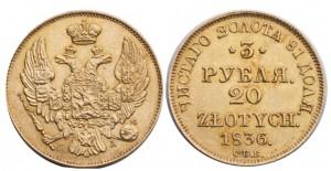 3 рубля - 20 злотых 1836 года