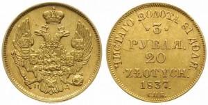 3 рубля - 20 злотых 1837 года